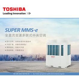 东芝Super MMS-e空调系列