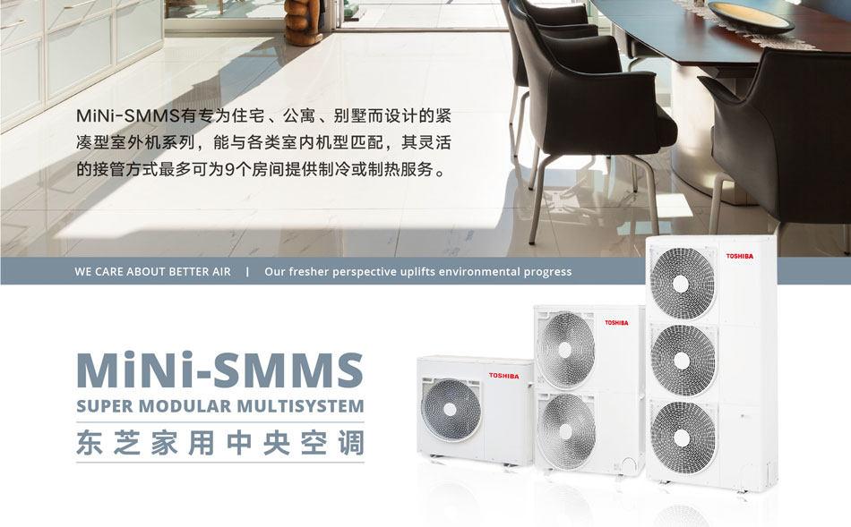 东芝家用空调Mini-SMMS系列