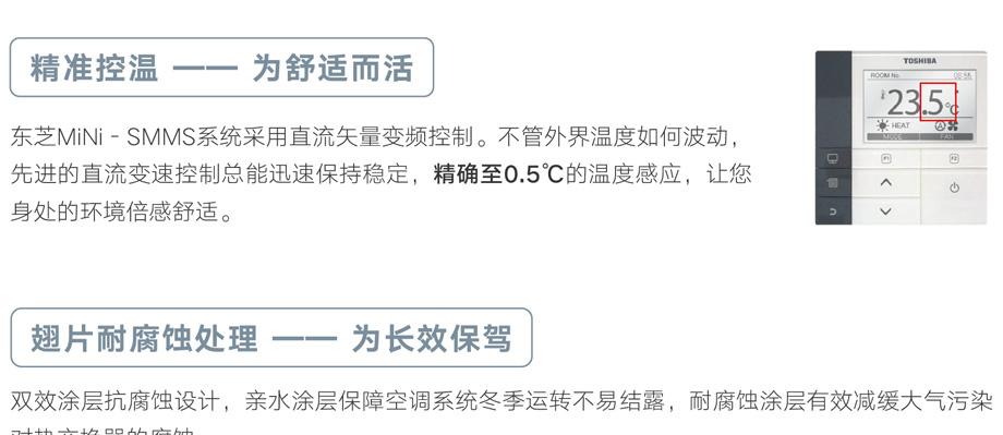 东芝家用空调Mini-SMMS系列-深圳南芝
