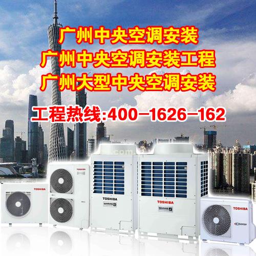 广州中央空调工程