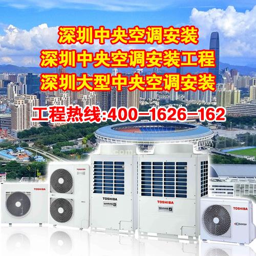深圳中央空调工程